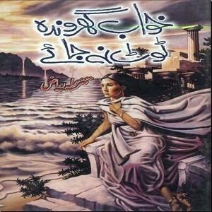 Khawab Gharonda Toot Na Jaye By Tanzeela Riaz