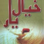 Khayal e Yaar Novel By Sumaira Hameed