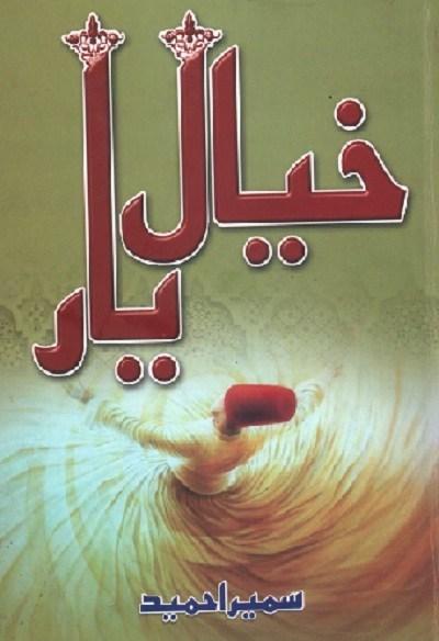 Khayal e Yaar Novel By Sumaira Hameed