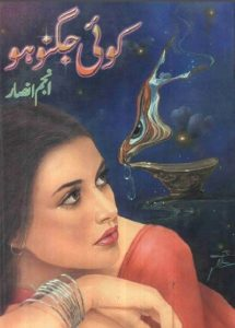 Koi Jugnoo Ho Short Stories By Anjum Ansar