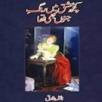 Kuch Ishq Mein Rang e Junoon Bhi Tha By Naila Tariq