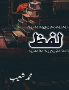 Lafz Novel Complete By Muhammad Shoaib