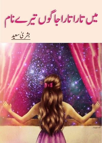 Main Tara Tara Jagoon Tere Naam By Bushra Saeed