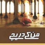 Mann Ke Dareechay Novel By Abida Sabeen
