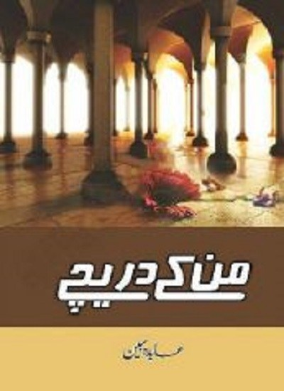 Mann Ke Dareechay Novel By Abida Sabeen