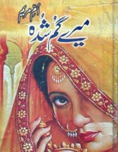 Mere Gumshuda Novel By Umme Maryam