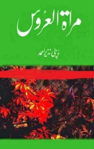Mirat Ul Uroos Novel By Deputy Nazeer Ahmed