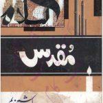 Muqadas Novel Urdu By Hashim Nadeem