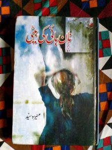 Naan Bai Ki Beti Novel By Aneeza Syed