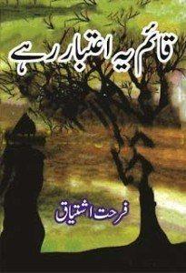 Qaim Ye Aitbar Rahe Novel By Farhat Ishtiaq