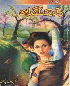 Raston Kay Sang Raahi By Nighat Abdullah