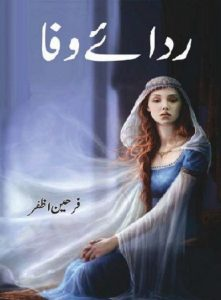 Rida e Wafa Novel Complete By Farheen Azfar