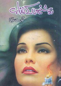 Roshniyon Ke Azab Novel By Nighat Seema 1
