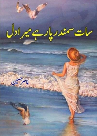 Saat Samandar Paar Hai Mera Dil By Nasir Hussain