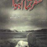 Safar Tamam Hua Novel By Rahat Jabeen