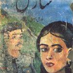 Sazish Novel By Tariq Ismail Sagar