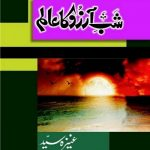 Shab e Arzoo Ka Alam Novel By Aneeza Syed