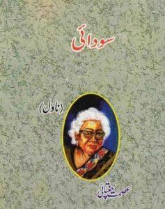 Sodai Novel By Ismat Chughtai