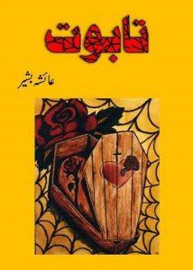 Taboot Novel By Ayesha Bashir