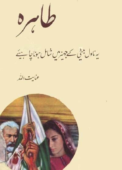 Tahira Novel By Inayatullah