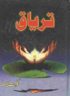 Taryaq Novel By Nighat Seema