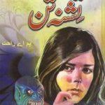 Tashna Tan Novel By MA Rahat