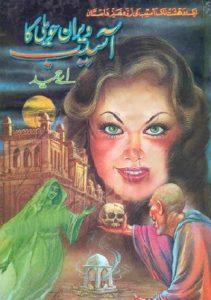 Veeran Haveli Ka Asaib By A Hameed