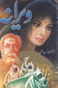 Veerana Novel By Dr Abdul Rab Bhatti