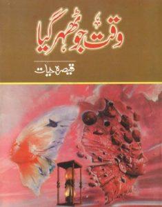 Waqt Jo Thehar Gaya Novel By Qaisra Hayat