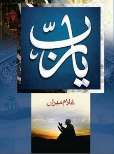 Ya Rab Novel By Ghulam Miran Bhutta
