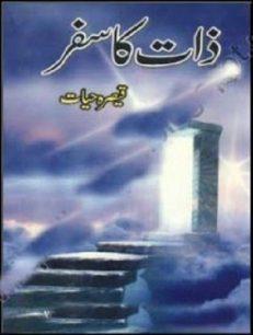 Zaat Ka Safar Novel By Qaisra Hayat
