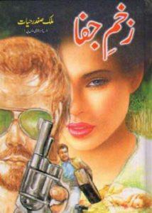 Zakhm e Jafa Novel By Malik Safdar Hayat