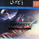 10th Class Biology Book (Urdu Medium)