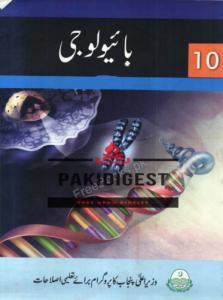 10th Class Biology Book (Urdu Medium)