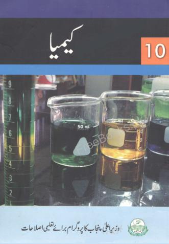 10th Class Chemistry Book (Urdu Medium)