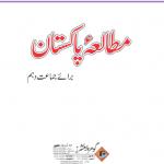 10th Class Pakistan Studies (Urdu Medium)