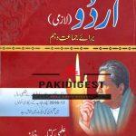 10th Class Urdu Book
