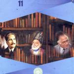 11th Class Urdu Book