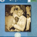 12th Class Pak Studies Book
