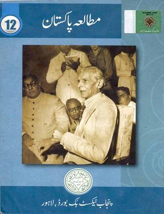12th Class Pak Studies Book