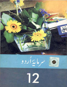12th Class Urdu Book