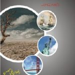 27140 Kilometer Novel By Rizwan Ali Ghuman