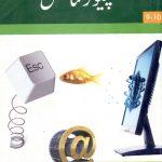 9th Class Computer Science Book (Urdu Medium)