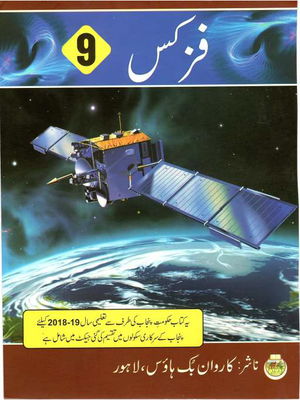 9th Class Physics Book (Urdu Medium)