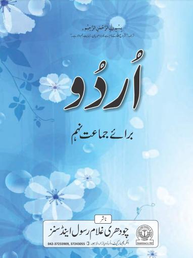 9th class Urdu Book