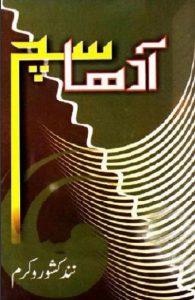 Aadha Sach Urdu By Nand Kishore Vikram