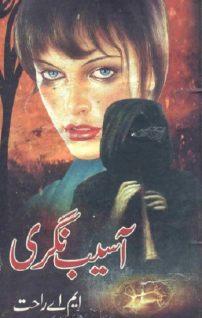 Aasaib Nagri Novel By MA Rahat