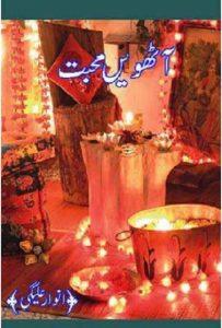 Aathween Mohabbat Novel By Anwar Aligi