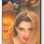 Abana Novel By Shamim Naveed