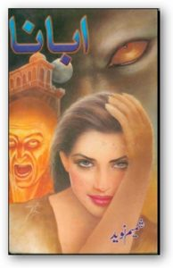 Abana Novel By Shamim Naveed